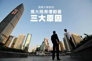 清華大學教授揭大陸房價翻番三大原因