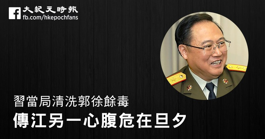 近日,網絡傳出江澤民的心腹、前軍方副總參謀長熊光楷將面臨審查。(網絡圖片/大紀元合成)