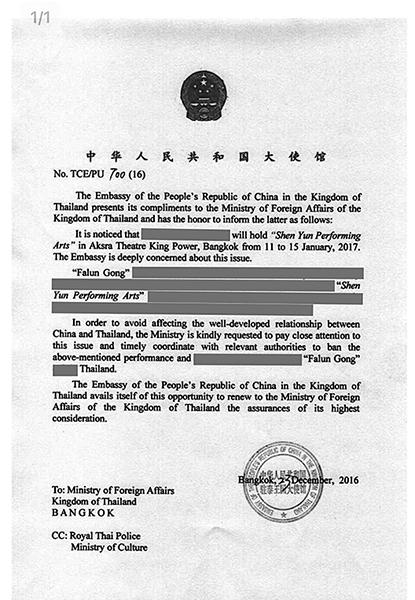 中共駐泰國使館發公函阻撓神韻演出被曝光。(大紀元資料室)
