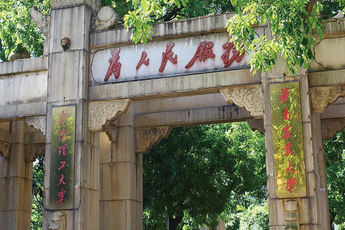 國立中大正門牌坊,首任校長鄒魯題寫的「國立中山大學」已在文革時被毀,變成毛澤東的「為人民服務」。(維基百科)