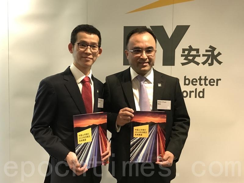 圖為安永大中華區金融服務部銀行及資本市場主管梁成傑(左),與首席合伙人陳凱(右)。(王文君/大紀元)