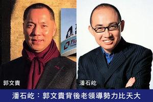 潘石屹:郭文貴背後老領導勢力比天大