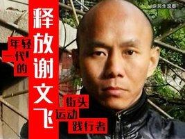 聲援香港佔中入獄 謝文飛獲「自由精神獎」