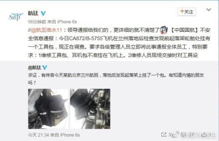 民航內網民曝料,接到上級通報,飛機落地後,檢查發現前起落架輪艙處掛著一個工具包。(網絡圖片)