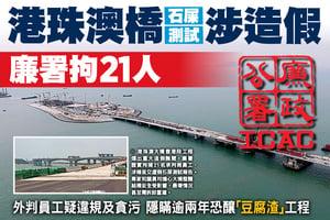 港珠澳橋石屎測試涉造假 廉署拘21人