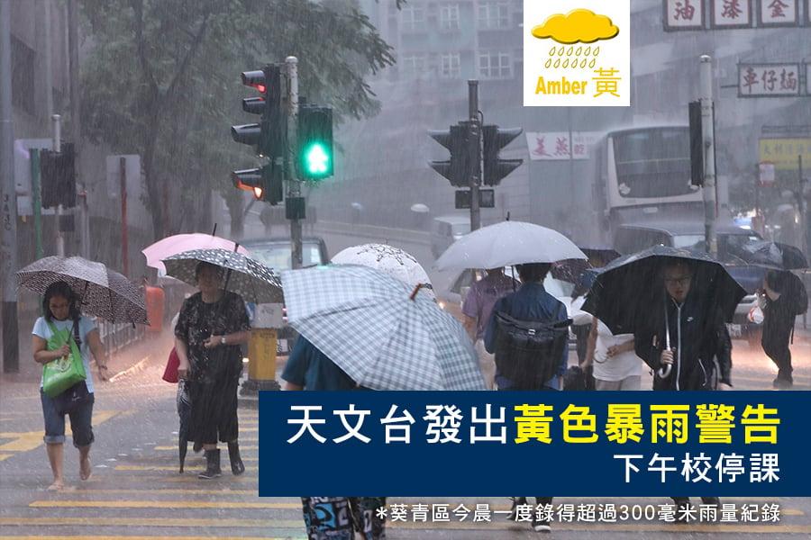 香港天文台在下午12時30分改發黃色暴雨警告信號,取代在上午11時30分發出的黑色暴雨警告信號。另外,雷暴警告、山泥傾瀉警告及新界北部水浸特別報告仍然生效。(余鋼/大紀元)