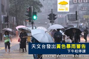 天文台改發黃色暴雨警告信號