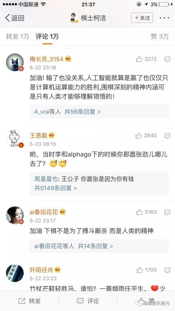 王思聰在微博批何潔。(網頁擷圖)