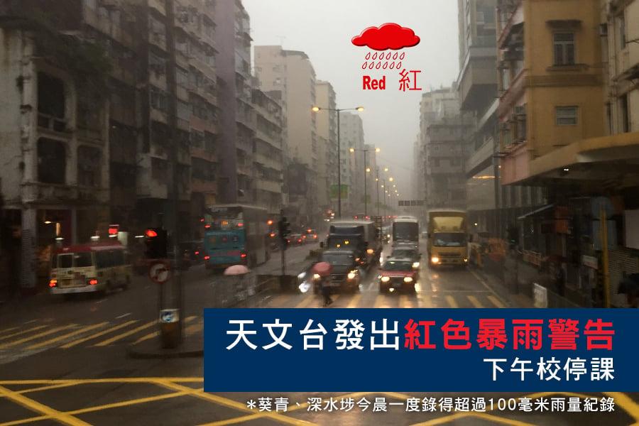 香港天文台在上午9時15分發出紅色暴雨警告信號,表示香港廣泛地區已錄得或預料會有每小時雨量超過50毫米的大雨,且雨勢可能持續。圖為今晨深水埗在紅雨下的情況。(大紀元)