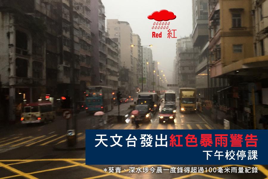 天文台發出紅色暴雨警告 下午校停課
