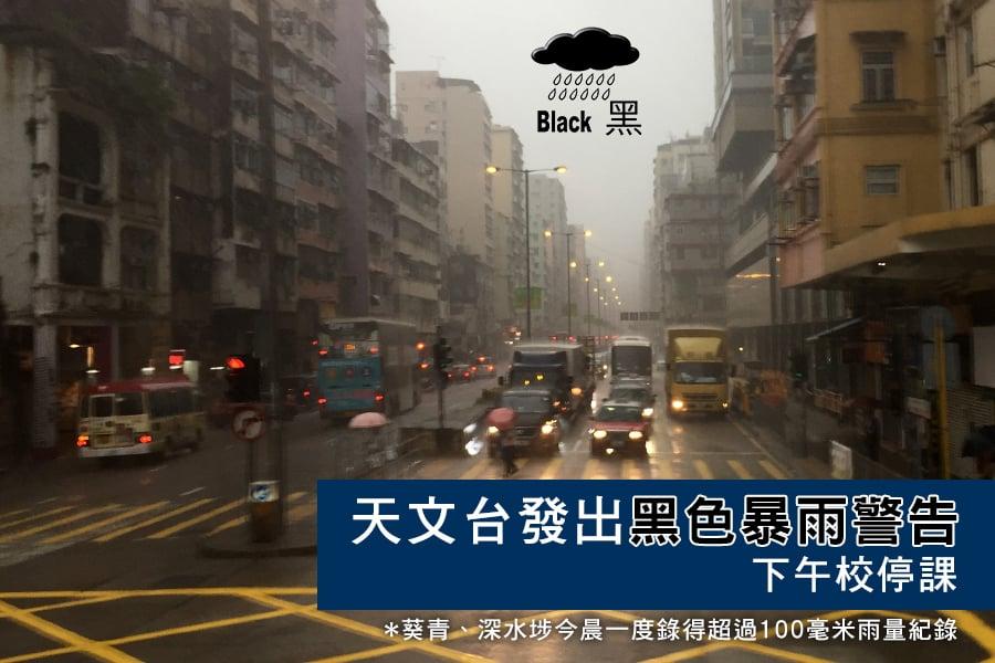 香港天文台在上午11時30分發出黑色暴雨警告信號,表示香港廣泛地區已錄得或預料會有每小時雨量超過70毫米的豪雨,且雨勢可能持續。圖為今晨深水埗在紅雨下的情況。(大紀元)