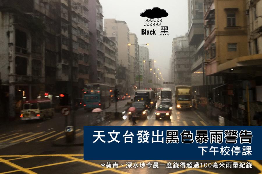 天文台發出黑色暴雨警告信號 下午校停課