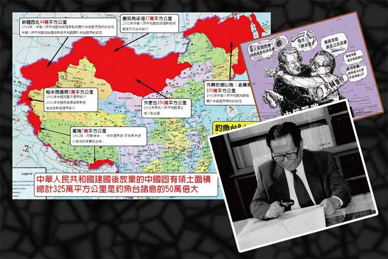 中共當政後出賣中國國土一覽圖。(大紀元製圖)