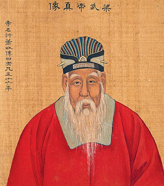 梁武帝蕭衍像,出清姚文翰繪《歷代帝王真像》。(公有領域)