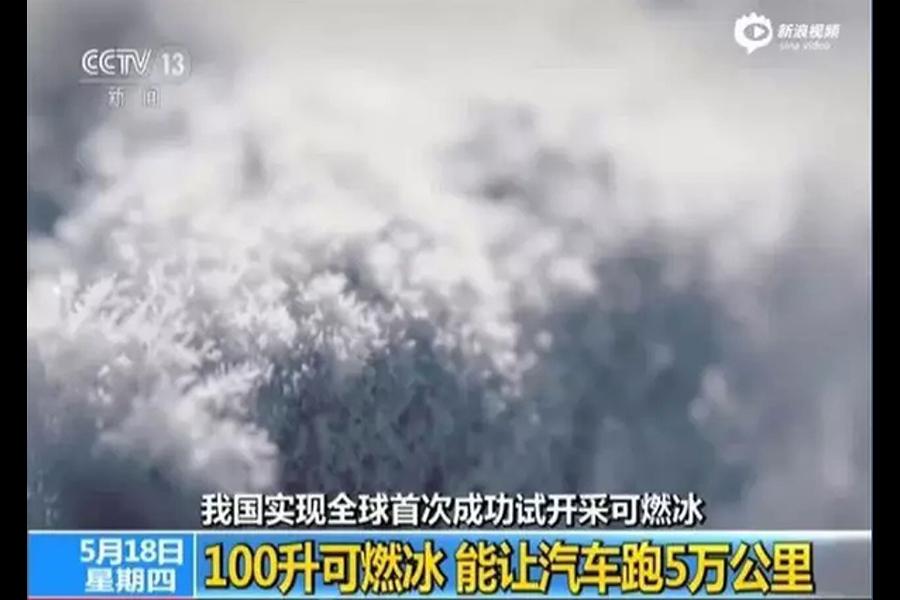 日前,中共官方稱,中國可燃冰開採成功,開採技術「領跑全球」;央視則稱,100升可燃冰能讓汽車跑5萬公里,遭能源專家打臉。圖為央視相關報道畫面。(視像擷圖)