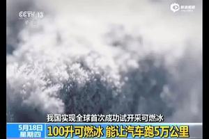 一百升可燃冰讓車跑五萬公里?央視遭專家打臉