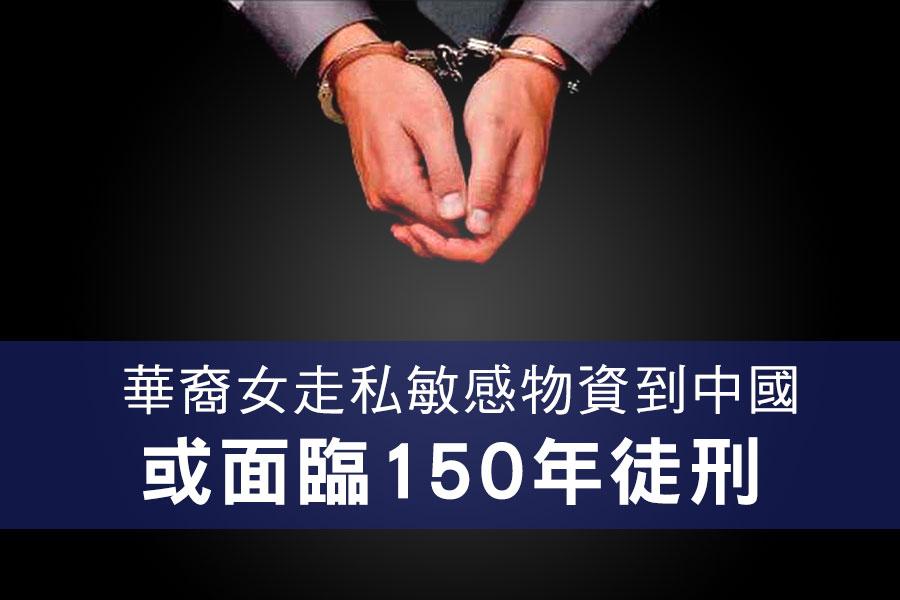 一名華裔女子涉嫌向中國走私太空技術設備,在23日上午被逮捕。(大紀元製圖)