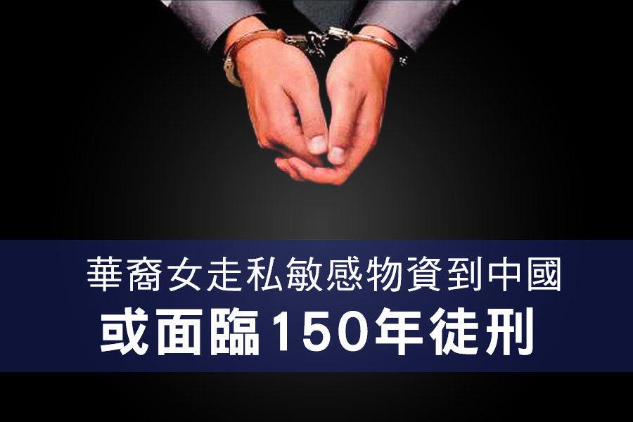 華裔女走私敏感物資到中國 或面臨150年徒刑