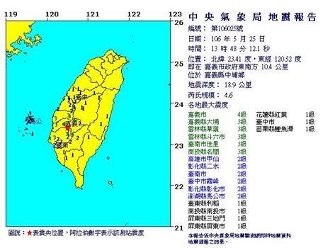 台灣中央氣象局發佈地震報告,5月25日下午1時48分,嘉義發生黎克特制4.6級地震。(台灣中央氣象局)