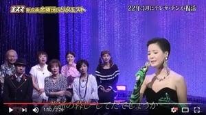 逝世廿二周年 鄧麗君在日本節目「復活」獻唱
