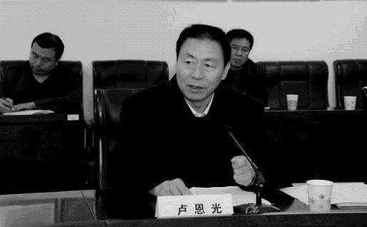 日前,中共司法部前政治部主任盧恩光因「嚴重違紀問題」被立案審查及被移送司法處理。(網絡圖片)