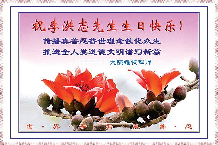 大陸維權律師恭賀李洪志先生66歲華誕。