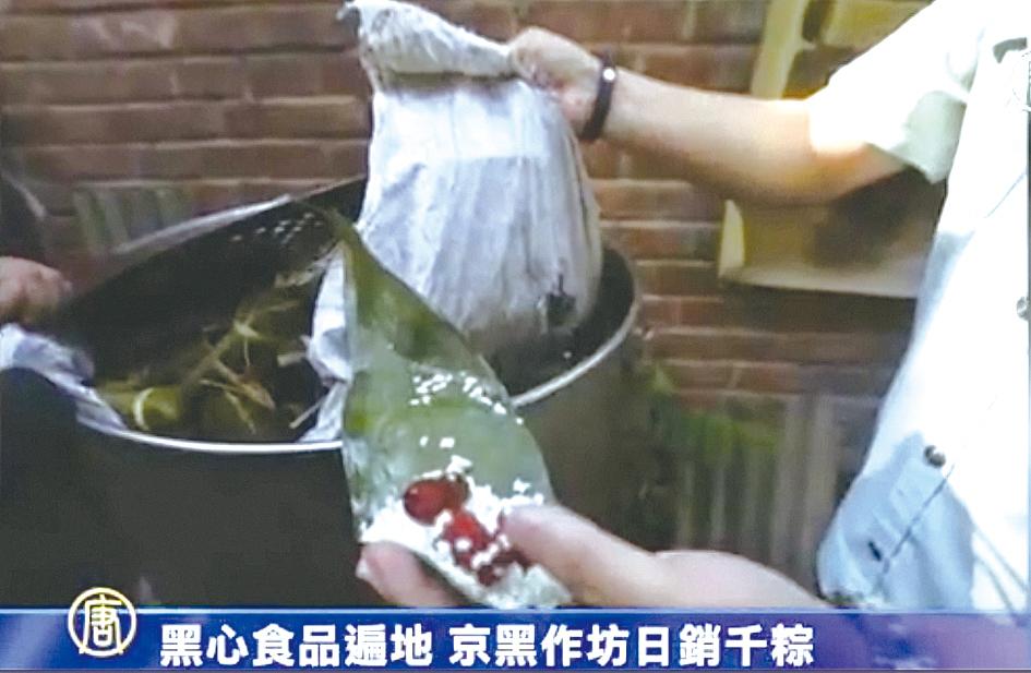 黑工場衛生環境極其惡劣,豆沙餡長滿白毛,餡裏有小肉蟲。(影片截圖)