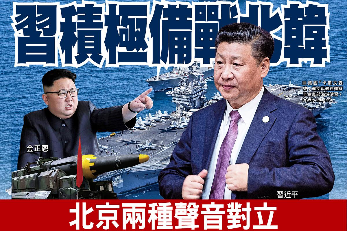 美國「卡爾文森號」航空母艦在朝鮮半島東部海域演習。(Getty Images)(大紀元合成圖)