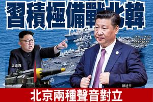 習積極備戰北韓 北京兩種聲音對立