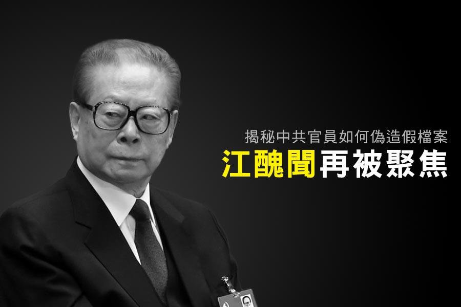 近日,江澤民「二奸二假」的醜聞再被聚焦。(網絡圖片/大紀元合成)