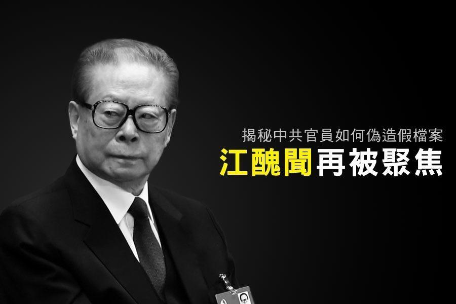 揭秘中共官員如何偽造假檔案 江醜聞再被聚焦
