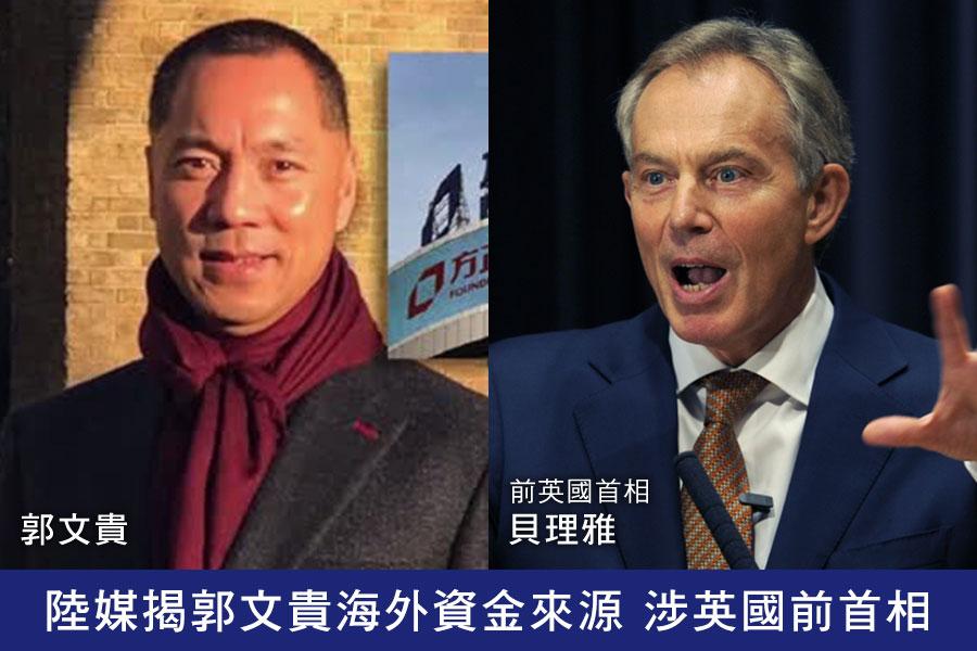陸媒日前披露郭文貴與前英國首相貝理雅有交往。(網絡圖片、Antony Dickson/AFP/大紀元合成)