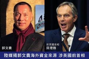 陸媒揭郭文貴海外資金來源 涉英國前首相