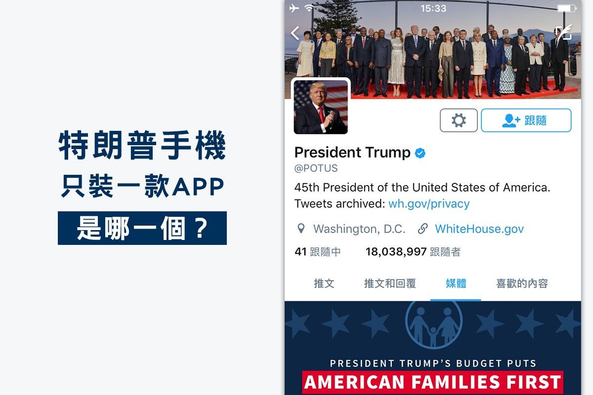 在美國總統特朗普的手機裏,只保存了一款應用程式。(網頁擷圖)