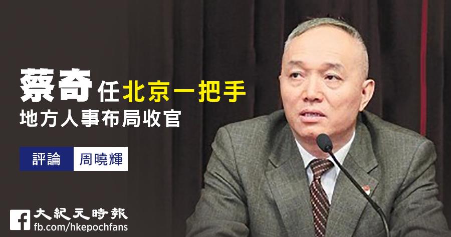 北京市長蔡奇接替退休的郭金龍出任北京市委書記。(網絡圖片)