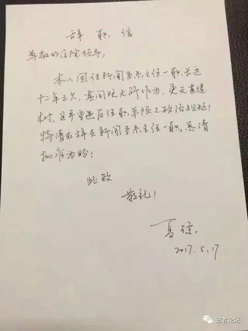 武漢大學新聞系主任夏琼教授的辭職信。(網絡圖片)