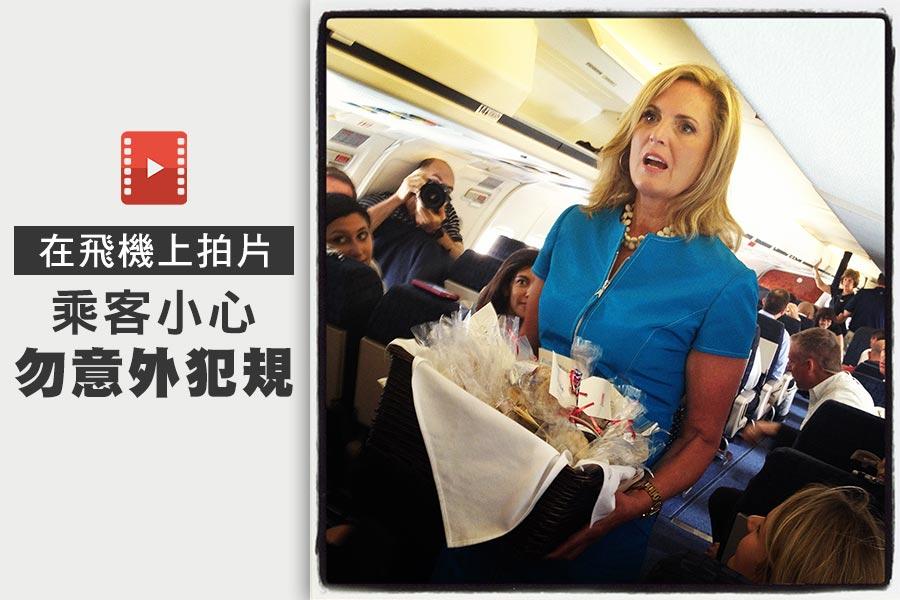 美國多數航空公司對乘客規定:禁止對僱員或其他乘客進行「未經授權的攝影或錄像」。但很少人知道有此規定。(Justin Sullivan/Getty Images)