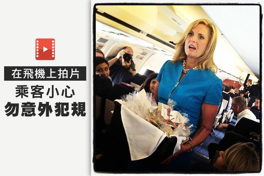 在飛機上拍片 乘客小心勿意外犯規