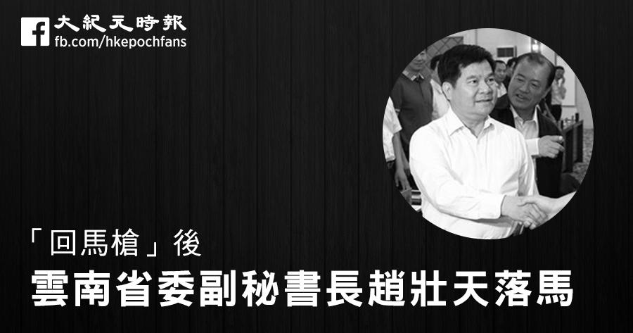 「回馬槍」後 雲南省委副秘書長趙壯天落馬