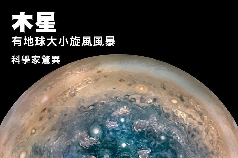 美國太空總署(NASA)的太空探測器又發現了在木星上存在著同地球一般大小的旋風風暴。(NASA)