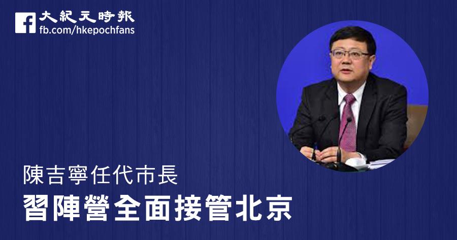 5月27日,中共環保部長、習近平「清華系」人馬陳吉寧出任北京市委副書記、代市長。(網絡圖片)