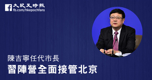 陳吉寧任代市長 習陣營全面接管北京
