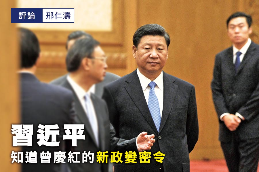 面對江澤民、曾慶紅的政變,手握兵馬大權的習近平已是勝券在握。(Parker Song - Pool/Getty Images)