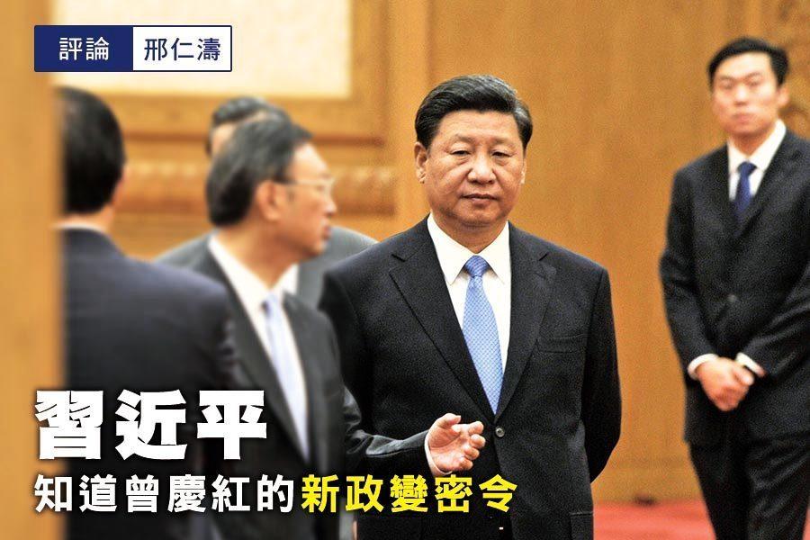 邢仁濤:習近平知道曾慶紅的新政變密令