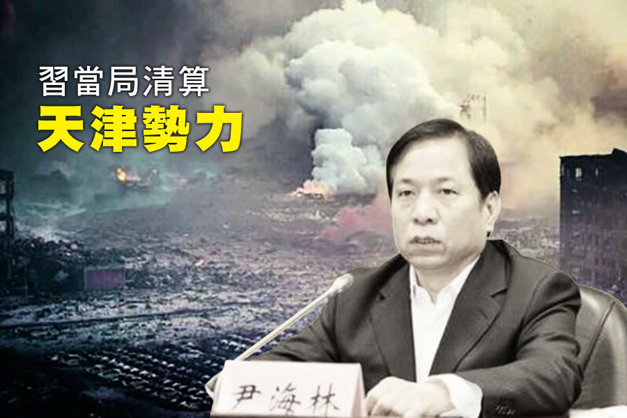 【內幕】習當局清算天津勢力(完整版)