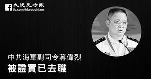 中共海軍副司令蔣偉烈被證實已去職