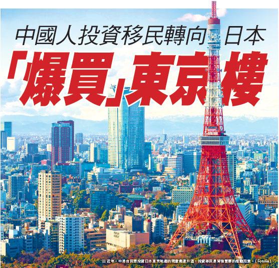 近年,中港台民眾投資日本東京地產的現象急速升溫,投資移民是背後重要的推動因素。(Fotolia)