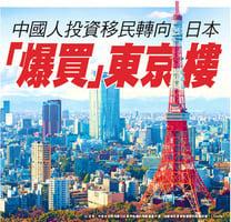 「爆買」東京樓
