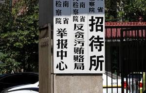 【談股論金】誰給中國洗黑錢