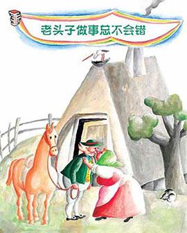 安徒生童話《老頭子做事總是對的》繪本封面(網絡圖片)